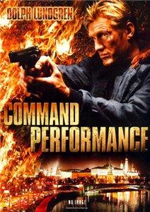 Опасная гастроль / Command Performance